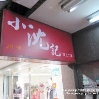 台北市美食 餐廳 中式料理 川菜 小沈記 照片