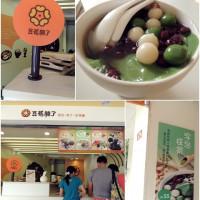 台中市美食 餐廳 飲料、甜品 剉冰、豆花 豆花開了 照片