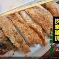 台中市美食 餐廳 中式料理 小吃 爆漿碳烤按摩雞排 照片