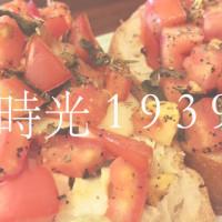 花蓮縣美食 餐廳 烘焙 時光1939 照片