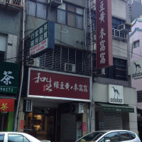 台北市休閒旅遊 購物娛樂 購物娛樂其他 和生 照片