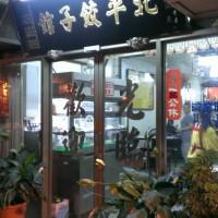 南投縣美食 餐廳 中式料理 台菜 北平餃子館 照片