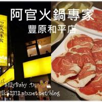 台中市美食 餐廳 火鍋 涮涮鍋 阿官火鍋專家(豐原和平店) 照片