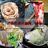 台北市美食 餐廳 餐廳燒烤 燒肉 三朵花炭火燒肉‧鍋物 照片