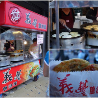 宜蘭縣美食 攤販 包類、餃類、餅類 義豐蔥油餅 照片