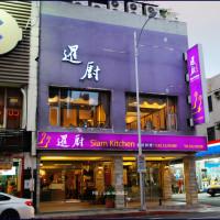 台北市美食 餐廳 異國料理 泰式料理 暹廚泰式料理 (吉林店) 照片