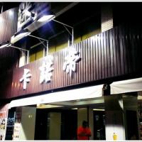 高雄市美食 餐廳 咖啡、茶 咖啡館 卡諾帝KALODI咖啡館 照片