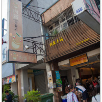 台中市美食 餐廳 中式料理 小吃 肉蛋土司 照片