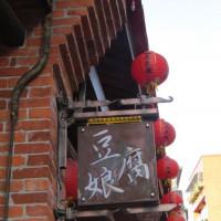 新北市美食 餐廳 中式料理 熱炒、快炒 深坑老街豆腐娘 照片