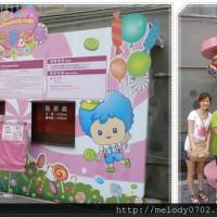 台中市休閒旅遊 景點 展覽館 糖果夢公園 照片
