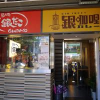台北市美食 餐廳 異國料理 日式料理 銀咖哩(雙連店) 照片