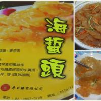 台北市美食 餐廳 零食特產 零食特產 李日勝有限公司 照片