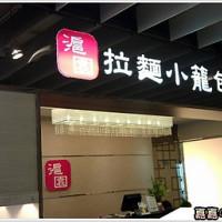 台中市美食 餐廳 中式料理 麵食點心 滬園拉麵小籠包 照片