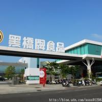 台南市休閒旅遊 景點 博物館 黑橋牌香腸博物館 照片