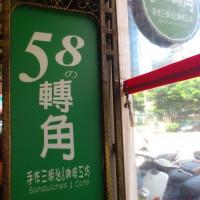 台中市美食 餐廳 咖啡、茶 咖啡館 58の轉角手做三明治咖啡工坊 照片