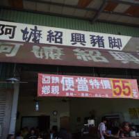 南投縣美食 餐廳 中式料理 台菜 阿嬤紹興豬腳飯 照片