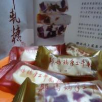 屏東縣美食 餐廳 零食特產 零食特產 屏東鄭媽媽手工牛軋糖 照片