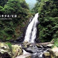 宜蘭縣休閒旅遊 景點 森林遊樂區 新寮第2層瀑布 照片