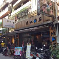 台北市美食 餐廳 異國料理 日式料理 築地鮮魚 (延吉店) 照片