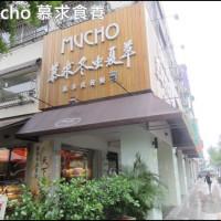 台北市美食 餐廳 中式料理 Mucho 慕求食養餐坊 照片