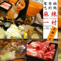 台北市美食 餐廳 火鍋 麻辣鍋 麻辣一村南西店Mala Village 照片