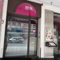 台北市美食 餐廳 素食 素食 舒果新米蘭蔬食 (台北南京東店) 照片