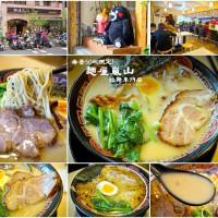 桃園市美食 餐廳 異國料理 日式料理 麵屋嵐山拉麵專賣店 照片