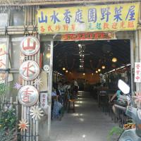 台北市美食 餐廳 中式料理 山水香庭園 照片