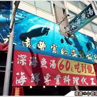 高雄市美食 餐廳 中式料理 台菜 深海魚湯 照片