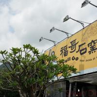 宜蘭縣美食 餐廳 中式料理 熱炒、快炒 福哥石窯雞 照片