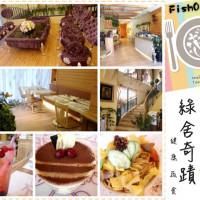 新竹市美食 餐廳 異國料理 綠舍奇蹟健康蔬食 照片