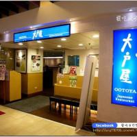 台北市美食 餐廳 異國料理 日式料理 大戶屋(凱薩店) 照片