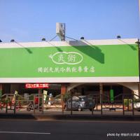 台中市美食 餐廳 飲料、甜品 飲料專賣店 炎術│獨創天然冷熱飲專賣店 照片