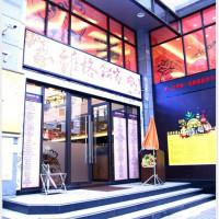 新北市休閒旅遊 景點 觀光工廠 維格餅家鳳梨酥夢工廠(台北館) 照片