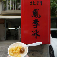 台北市美食 餐廳 飲料、甜品 冰淇淋、優格店 北門鳳李冰 照片