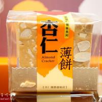 台中市美食 餐廳 烘焙 喜利廉杏仁薄餅 照片
