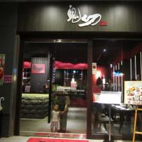 台北市美食 餐廳 異國料理 日式料理 鬼切新居食料理 照片