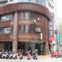 高雄市美食 餐廳 火鍋 涮涮鍋 次迴麻辣鍋物 (高雄明華店) 照片