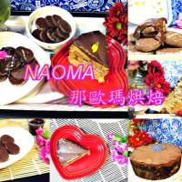 台南市美食 餐廳 烘焙 蛋糕西點 那歐瑪烘培坊 照片