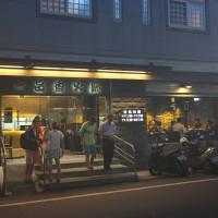雲林縣美食 餐廳 火鍋 涮涮鍋 一品香火鍋 照片