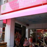 台南市美食 餐廳 飲料、甜品 Fun Tower日本軟式可麗餅 (台南店) 照片