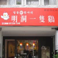 高雄市美食 餐廳 異國料理 韓式料理 明洞一隻雞 照片
