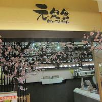 高雄市美食 餐廳 異國料理 日式料理 元定食 (夢時代店) 照片