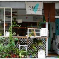 台北市美食 餐廳 咖啡、茶 咖啡、茶其他 边边Cafe Shop 照片