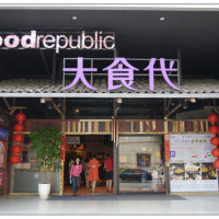 台北市美食 餐廳 異國料理 泰式料理 泰YUMMI (大食代旗艦店) 照片