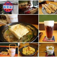 高雄市美食 餐廳 中式料理 中式料理其他 緩食茶 照片