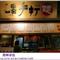 新北市美食 餐廳 異國料理 日式料理 田舍手打麵 (大食代板橋店) 照片