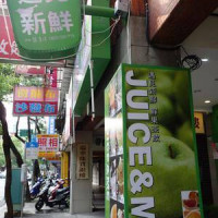 台北市美食 餐廳 飲料、甜品 飲料專賣店 遇見新鮮.信義莊敬店 照片