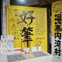 新竹縣美食 餐廳 中式料理 客家菜 內灣戲院人文客家菜館 照片