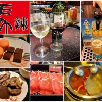 台北市美食 餐廳 火鍋 麻辣鍋 馬辣頂級麻辣鴛鴦火鍋 (南京店) 照片
